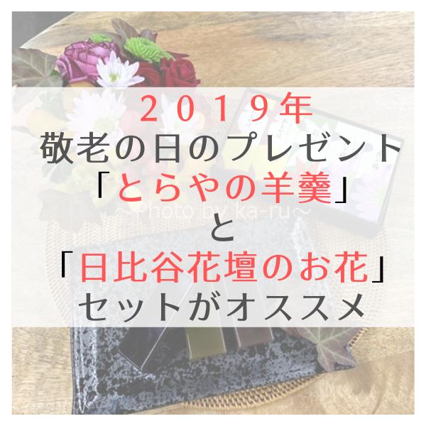 「とらやの羊羹」と「日比谷花壇のお花」は2019年敬老の日のプレゼントにオススメ