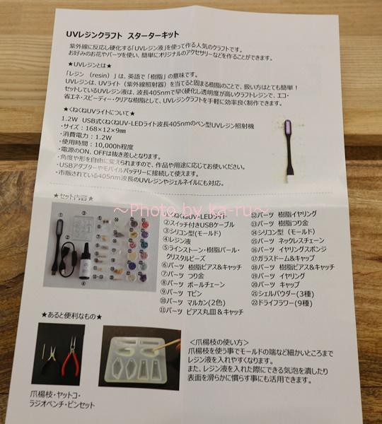 日比谷花壇手作りキット「UVレジンのフラワーアクセサリー」_作り方マニュアル