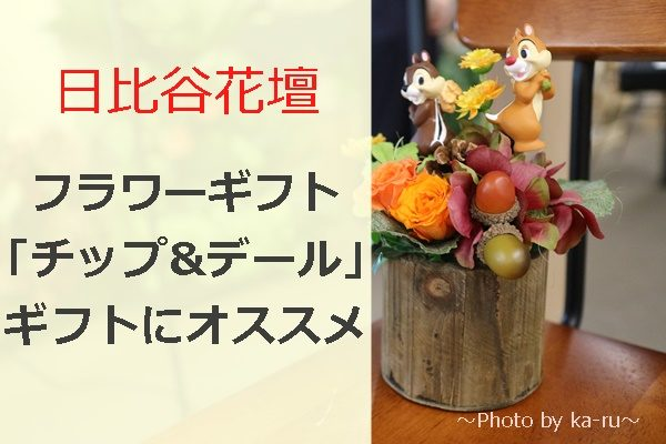日比谷花壇フラワーギフトチップとデール_1