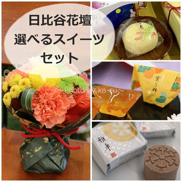 日比谷花壇 敬老の日そのまま飾れるブーケのセット_