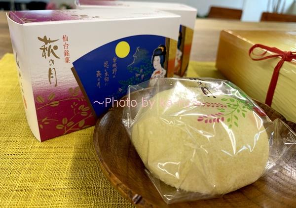 敬老の日 菓匠 三全「萩の月」とそのまま飾れるブーケのセット_萩の月