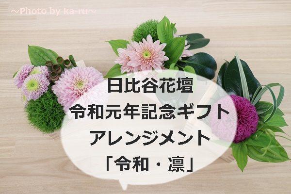 デザイナーズアレンジメント「令和・凛」_日比谷花壇