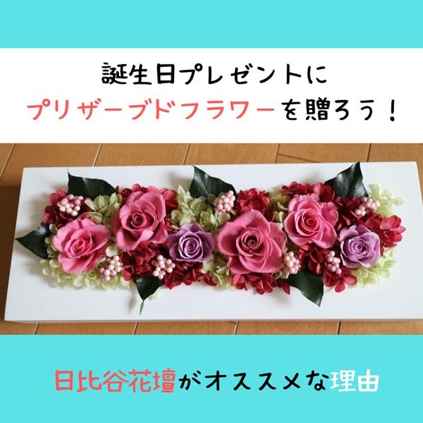 誕生日プレゼントにプリザーブドフラワーを贈ろう!