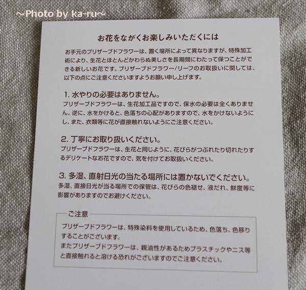日比谷花壇_プリザーブドフラワー品質カードお手入れのしおり
