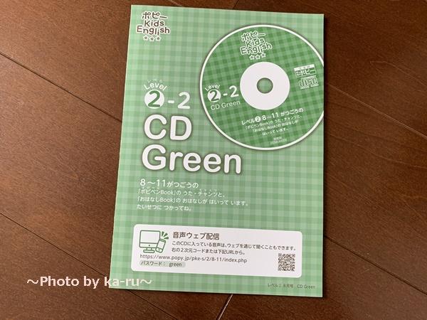 月間ポヒー「ポピーkids english」_CD