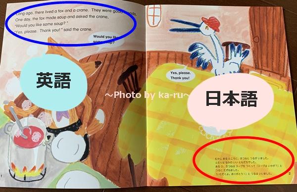月間ポヒー「ポピーkids english」_おはなしBook 英語と日本語