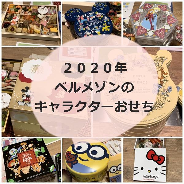 ベルメゾンキャラクターおせち2020年