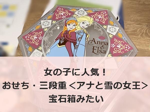 おせち・三段重<アナと雪の女王>_