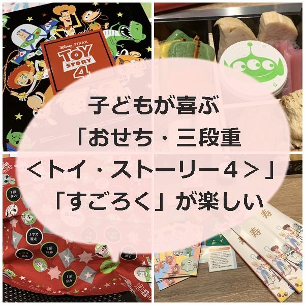 おせち・三段重<トイ・ストーリー4>