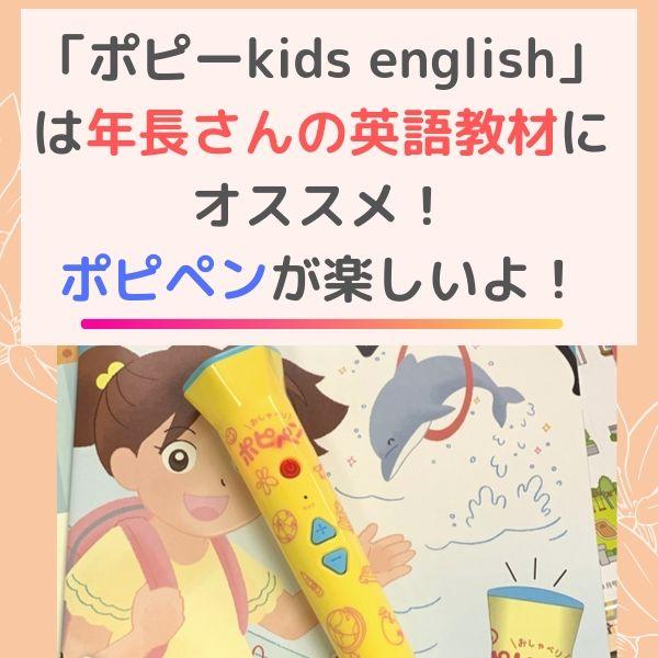 「ポピーkids english」は年長さんの英語教材にオススメ!ポピペンが楽しいよ!
