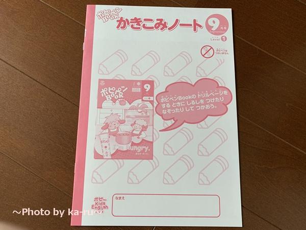 月間ポヒー「ポピーkids english」_ポピペンBookかきこみノート