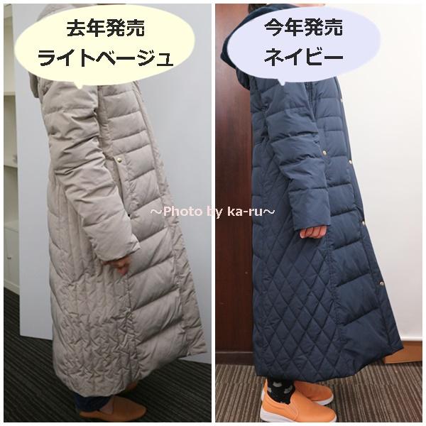 フェリシモ リブ イン コンフォート 寝袋級の暖かさ ロングダウンコート〈ネイビー〉_サイドの切り替え 去年と比較