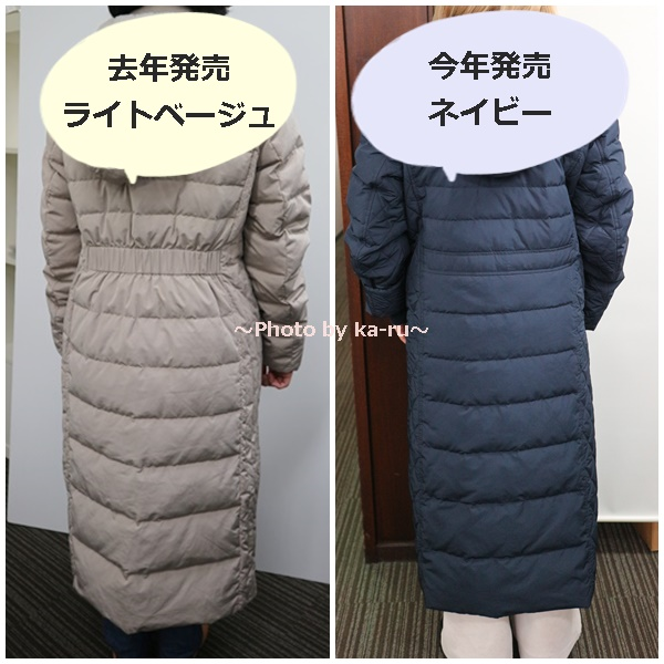 フェリシモ リブ イン コンフォート 寝袋級の暖かさ ロングダウンコート〈ネイビー〉_ステッチ幅 去年と比較