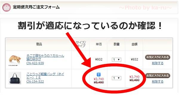 フェリシモ【いっしょ買いキャンペーン】