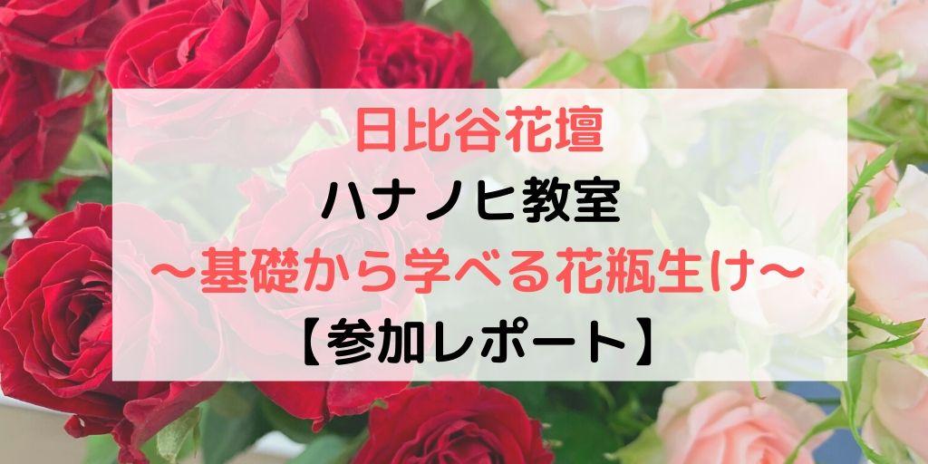 【参加レポート】日比谷花壇のイベント「ハナノヒ教室 ~基礎から学べる花瓶生け~」