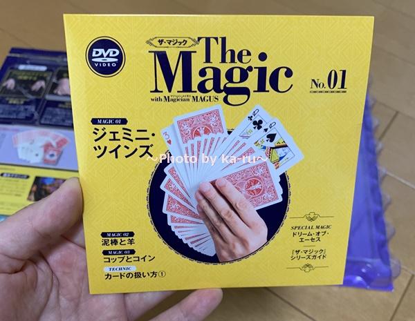 デアゴスティーニ 隔週刊 ザ・マジック_DVD