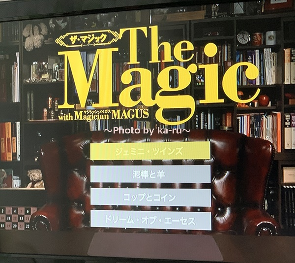 デアゴスティーニ 隔週刊 ザ・マジック_演目 DVD画面