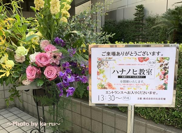 日比谷花壇「ハナノヒ教室 ~基礎から学べる花瓶生け~」_