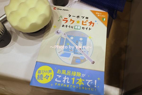 ショップジャパン ターボ プロ_カラーの説明書