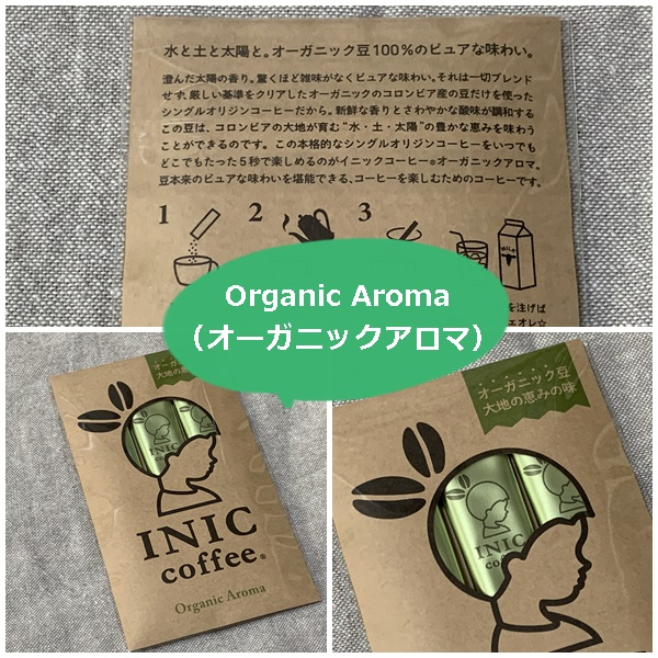 INIC coffee(イニック コーヒー)_お試しセット Organic Aroma(オーガニックアロマ)