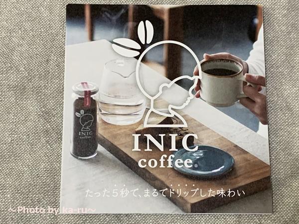 INIC coffee(イニック コーヒー)_オススメしたい5つのこと