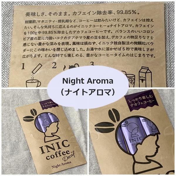 INIC coffee(イニック コーヒー)_お試しセット Night Aroma(ナイトアロマ)