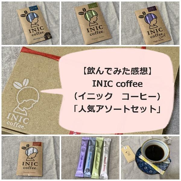 INIC coffee(イニック コーヒー)_お試しセット 飲んでみた感想