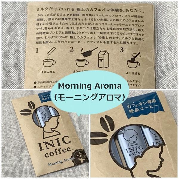INIC coffee(イニック コーヒー)_お試しセット Morning Aroma(モーニングアロマ)