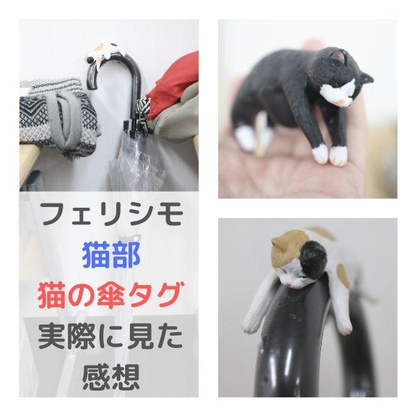 フェリシモ猫部「そこで寝ちゃうの? だら~ん猫の傘タグの会」