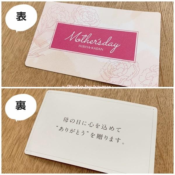 母の日2020日比谷花壇「そのまま飾れるブーケ」_メッセージカード無料