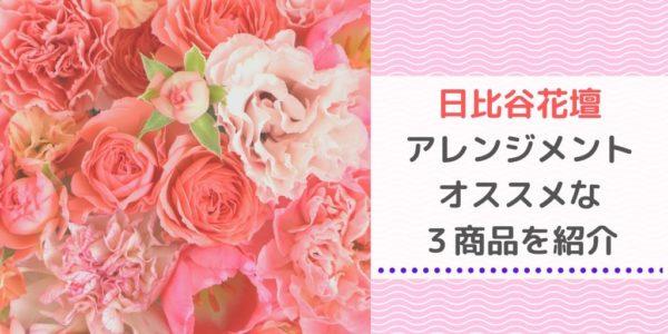日比谷花壇 アレンジメント オススメな3商品を紹介