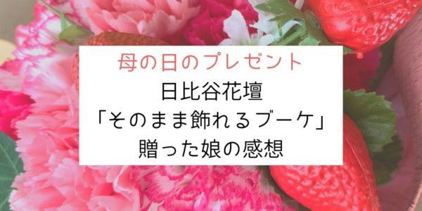 母の日に日比谷花壇の「そのまま飾れるブーケ」をプレゼント「お手入れや日持ち、エコゼリー」