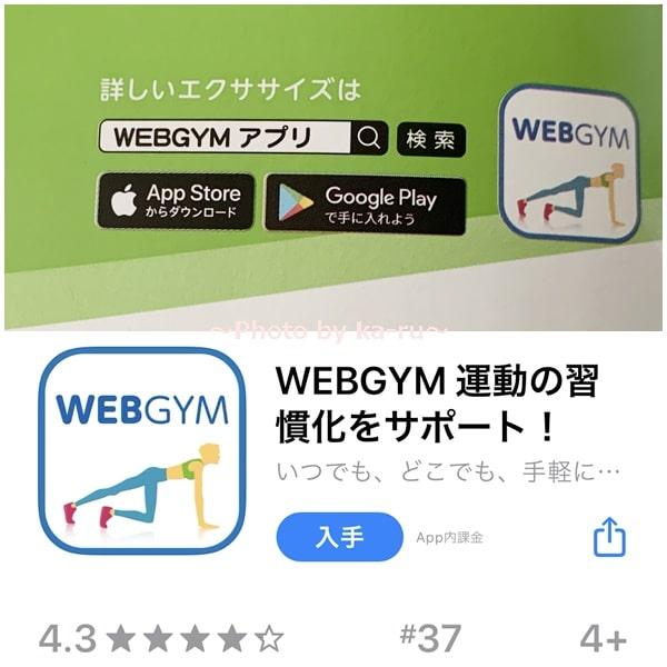 ショップジャパン「ゆらころん」_WEBGYM アプリ