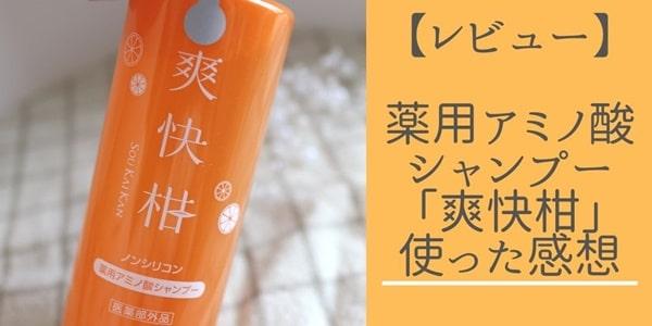 【レビュー】爽快柑シャンプーをお試し、使った感想