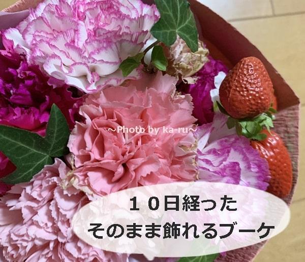 母の日2020日比谷花壇「そのまま飾れるブーケ」_10日間経過した 花びら