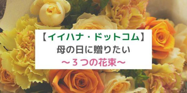 【母の日】オススメな花束を3つ紹介します!イイハナ