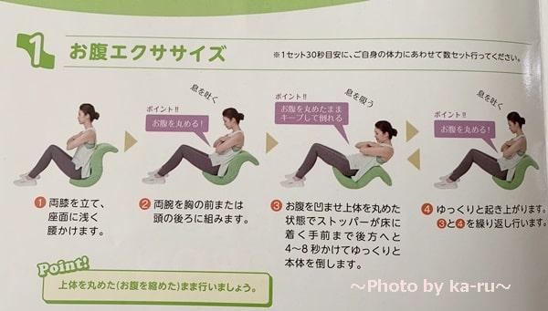 ショップジャパン「ゆらころん」_お腹エクササイズ