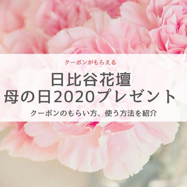 2020年母の日のプレゼント