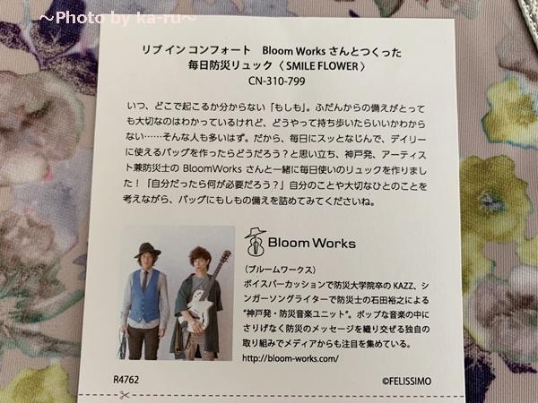 フェリシモ「防災リュック」 Bloom Works(ブルームワークス)