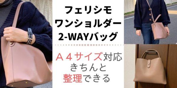 香村薫さんとフェリシモコラボ「ワンショルダー2-WAYバッグ」