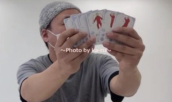 フェリシモ「太極拳」-カード