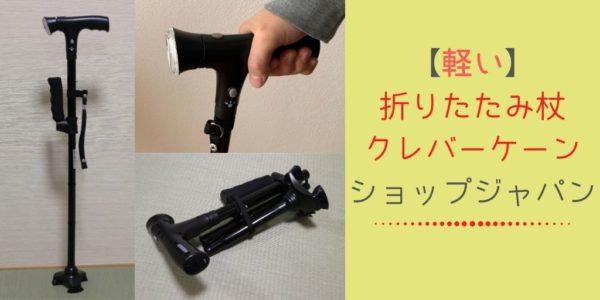 ショップジャパン「クレバーケーン」 レビュー