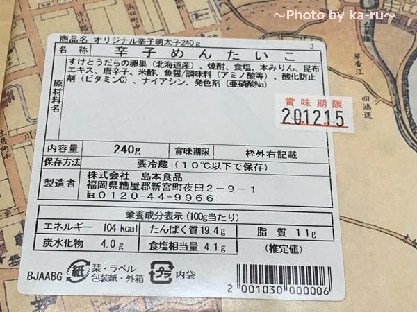 島本「明太子」_原材料名