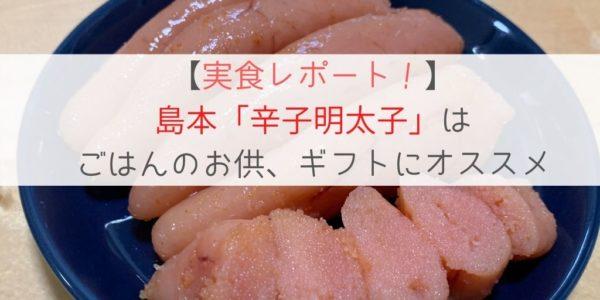 島本「明太子」_レビュー