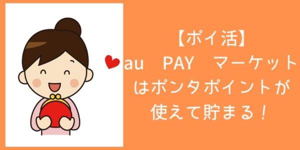 au PAY マーケット ポイ活