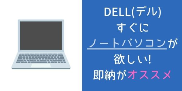 デル 即納ノートパソコン