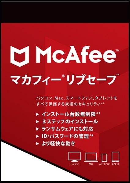 マカフィーリセーブ セキュリティソフト パッケージ