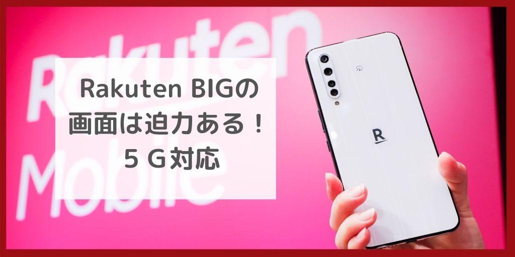楽天モバイル「Rakuten BIG」5g対応