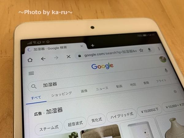 ウイルスバスタークラウド_タブレットでネット検索