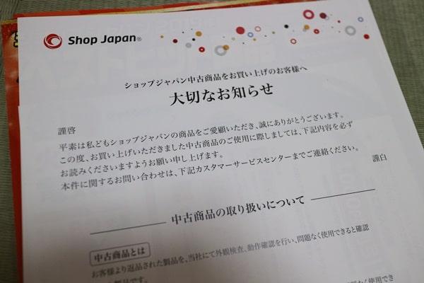 ショップジャパンアウトレット商品